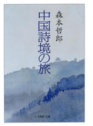 中国詩境の旅(PHP文庫)