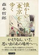懐かしい「東京」を歩く(PHP文庫)