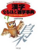 なんでこう書くの?なんでこう読むの? 「漢字」なるほど雑学事典(PHP文庫)