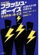フラッシュ・ボーイズ 10億分の1秒の男たち(文春e-book)