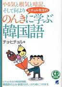ヒチョル先生ののんきに学ぶ韓国語(音声付)