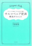 サルコペニア肥満解消ダイエット(朝日新聞出版)