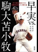 早実vs.駒大苫小牧(朝日新聞出版)