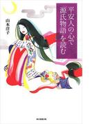 平安人の心で「源氏物語」を読む(朝日新聞出版)