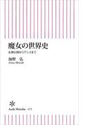 魔女の世界史(朝日新聞出版)