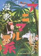 漫歌アニマル派(コミックス単行本)