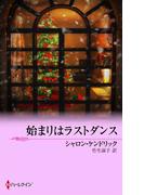 始まりはラストダンス(クリスマス・ロマンス・ベリーベスト)