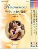 ハーレクイン・ロマンスセット 8(ハーレクイン・デジタルセット)