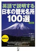 英語で説明する日本の観光名所 100選(音声付)
