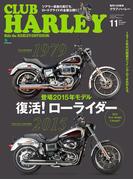CLUB HARLEY 2014年11月号 Vol.172