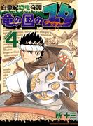 白亜紀恐竜奇譚 竜の国のユタ 4(少年チャンピオン・コミックス)