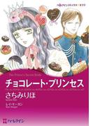 愛を貫くプリンス セット(ハーレクインコミックス)