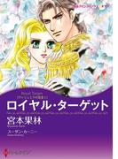 ヴァシュミラの至宝 セット(ハーレクインコミックス)