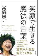 笑顔で生きる魔法の言葉(角川書店単行本)
