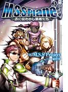 M.S.S.Planet ~古に伝わりし勇者たち~(カドカワBOOKS)