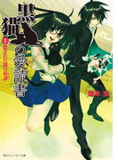 黒猫の愛読書 I -THE BLACK CAT'S CODEX- 隠された闇の系譜(角川スニーカー文庫)