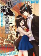 黒猫の愛読書 III -THE BLACK CAT'S CODEX- 昏き追憶の神話(角川スニーカー文庫)