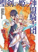 聖剣の姫と神盟騎士団 VI(角川スニーカー文庫)