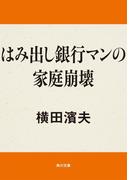 はみ出し銀行マンの家庭崩壊(角川文庫)