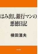 はみ出し銀行マンの悪徳日記(角川文庫)