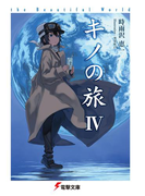 キノの旅IV the Beautiful World(電撃文庫)