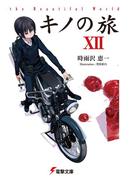 キノの旅XII the Beautiful World(電撃文庫)