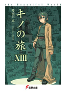 キノの旅XIII the Beautiful World(電撃文庫)