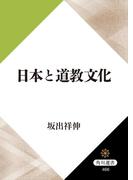 日本と道教文化(角川選書)