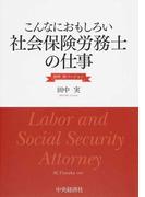 こんなにおもしろい社会保険労務士の仕事 田中実バージョン