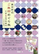 東京周辺ご朱印めぐり旅乙女の寺社案内