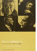 偉大なる指揮者たち トスカニーニからカラヤン、小澤、ラトルへの系譜