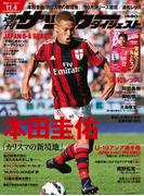 週刊サッカーダイジェスト 2014年11/4号