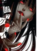 賭ケグルイ 1巻(ガンガンコミックスJOKER)