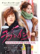 韓国ドラマ ラブレイン ビジュアルメイキングBOOK