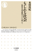 もじれる社会 ――戦後日本型循環モデルを超えて(ちくま新書)