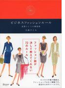 【期間限定価格】ビジネスファッションルール