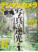 デジタルカメラマガジン 2014年11月号(デジタルカメラマガジン)