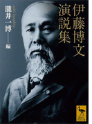 伊藤博文演説集(講談社学術文庫)