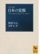 英文収録 日本の覚醒(講談社学術文庫)