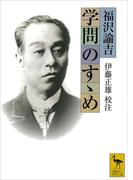 学問のすゝめ(講談社学術文庫)