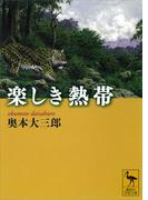 楽しき熱帯(講談社学術文庫)