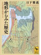 地形からみた歴史 古代景観を復原する(講談社学術文庫)