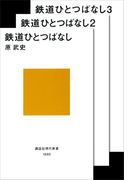 鉄道ひとつばなし合本版(講談社現代新書)