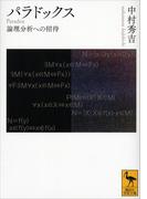 パラドックス 論理分析への招待(講談社学術文庫)