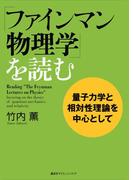 「ファインマン物理学」を読む 量子力学と相対性理論を中心として(KS物理専門書)
