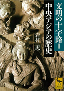 文明の十字路=中央アジアの歴史(講談社学術文庫)