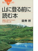 山に登る前に読む本 運動生理学からみた科学的登山術(ブルー・バックス)