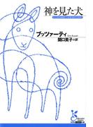 神を見た犬(光文社古典新訳文庫)