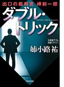 ダブル・トリック~出口の裁判官 岬剣一郎~(光文社文庫)