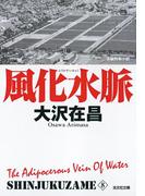 風化水脈 新宿鮫8~新装版~(光文社文庫)